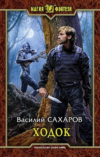 Ходок - Сахаров Василий