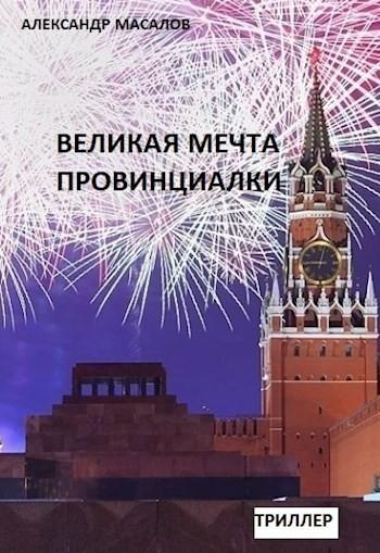 Великая мечта провинциалки - Александр Масалов