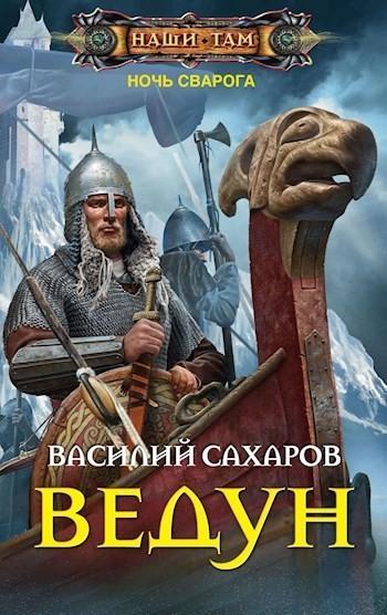 Ведун - Сахаров Василий