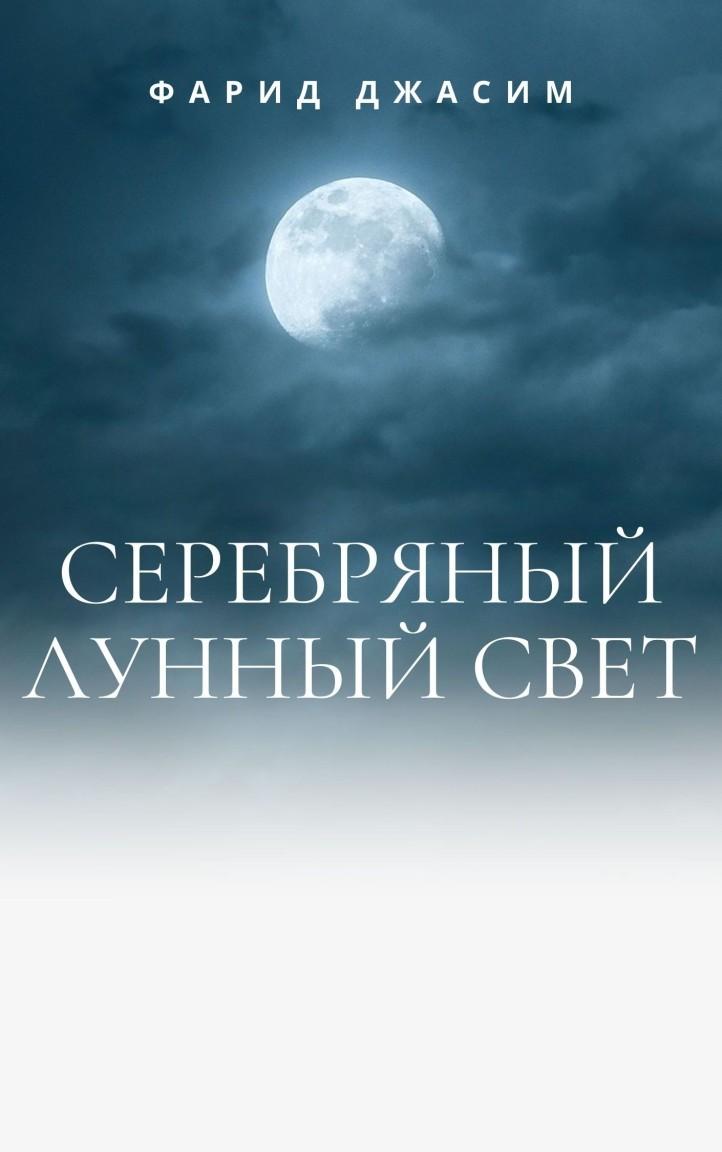Серебряный лунный свет - Фарид Джасим