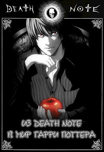 Из Death Note в Мир Гарри Поттера - Дракмир, Фанфик