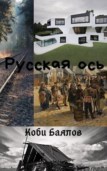 Русская ось - Коби Баялов