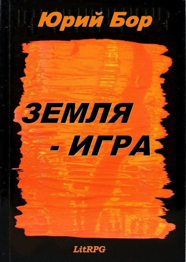 Земля-Игра - Юрий Бор