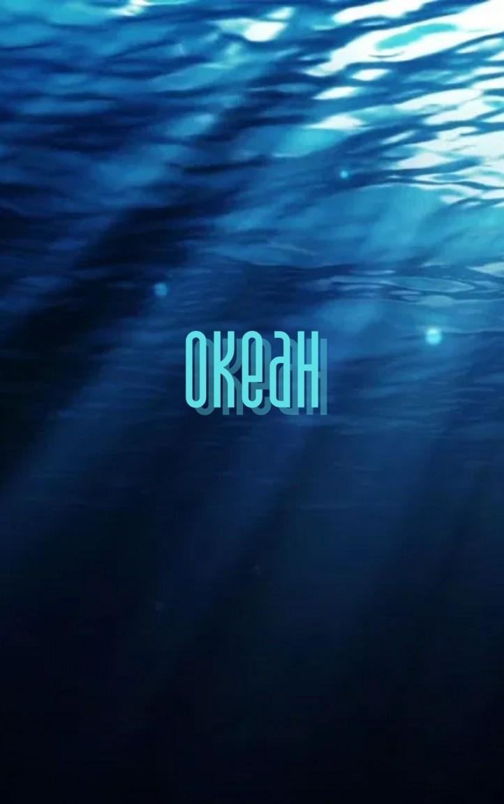 Океан - Чентырева Алёна
