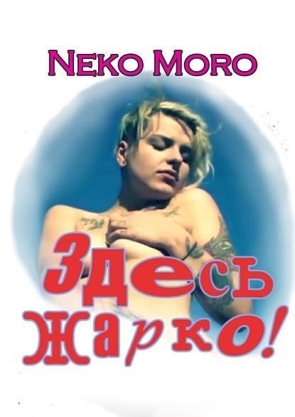 Здесь жарко! - Neko Moro
