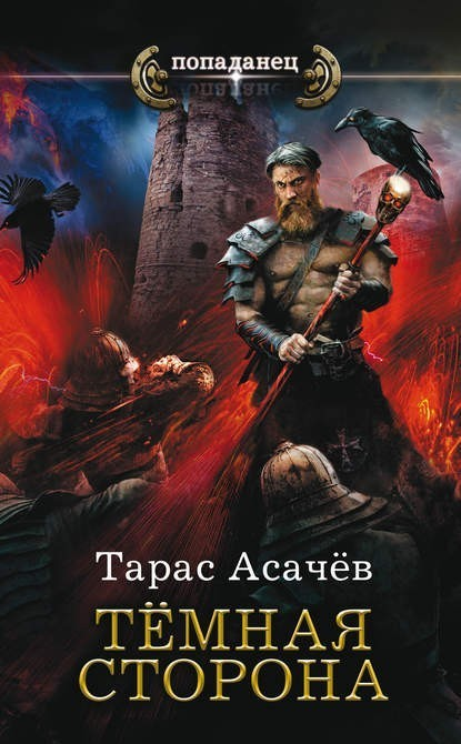 Темная сторона - Тарас Асачёв