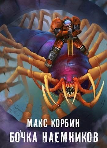 Бочка наемников - Макс Корбин
