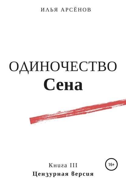 Сен. Книга третья. Одиночество Сена - Илья Арсёнов