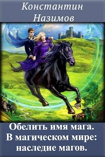 Обелить имя мага. В магическом мире: наследие магов - Назимов Константин