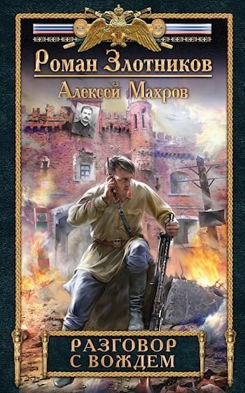 Разговор с Вождем - Алексей Махров