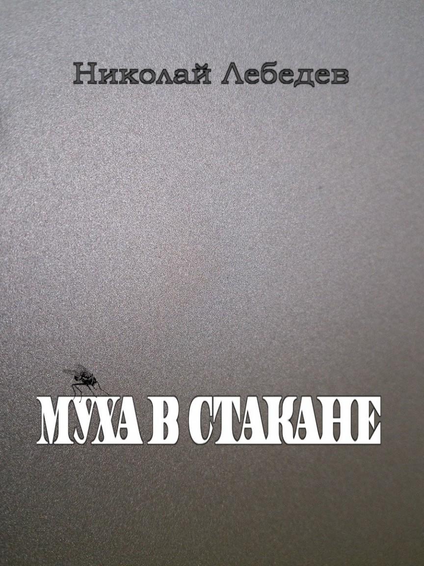 Муха в стакане - Николай Лебедев