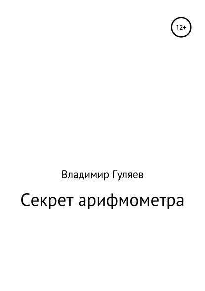 Секрет арифмометра «Феликс». Рассказ с элементами фантастики - Владимир Георгиевич Гуляев