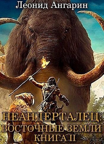 Неандерталец II: восточные земли. - Леонид Ангарин