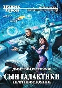 Сын Галактики. Противостояние - Дмитрий Распопов