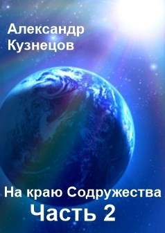 На краю Содружества. Часть 2 - Александр Кузнецов