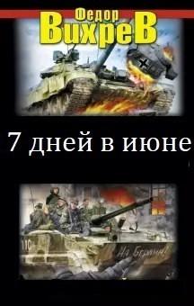 Семь дней в июне. - Логинов Анатолий