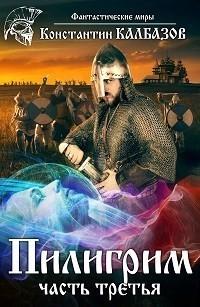 Пилигрим 3 - Калбазов Константин Георгиевич