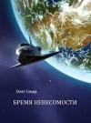 Бремя невесомости - Oleg Govda