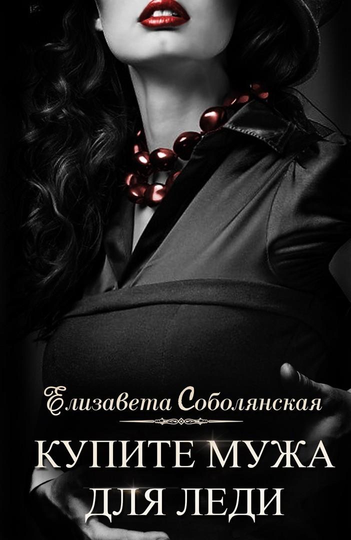 Купите мужа для леди - Елизавета Соболянская