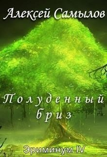 Полуденный бриз - Самылов Алексей