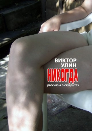 Никогда - Виктор Улин