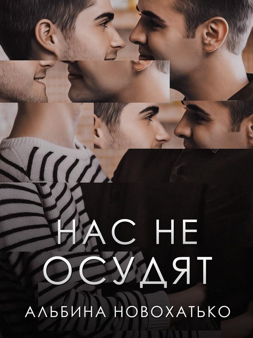 Нас не осудят - Альбина Новохатько