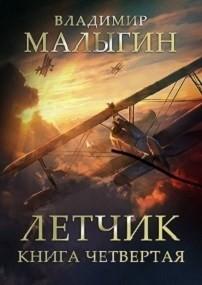Лётчик 4 - Малыгин Владимир Владиславович