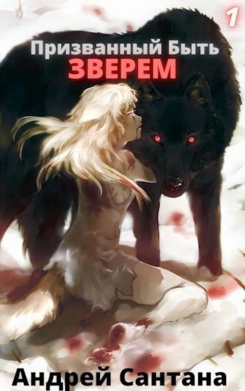 Призванный быть зверем - Андрей Сантана
