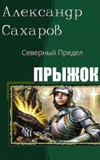 Северный Предел - Сахаров Александр Иванович
