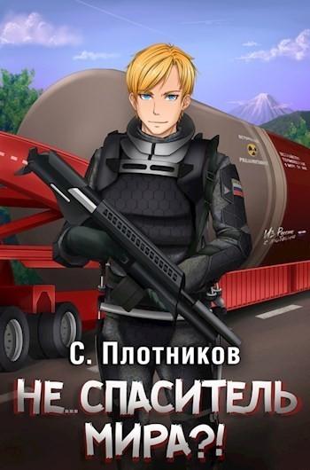 Не... спаситель мира?! - Плотников Сергей