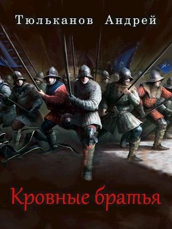 Кровные братья - Тюльканов Андрей