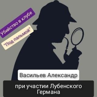 """Детектив """"Убийство в клубе """"Под пальмой"""""""" - Александр Васильев"""