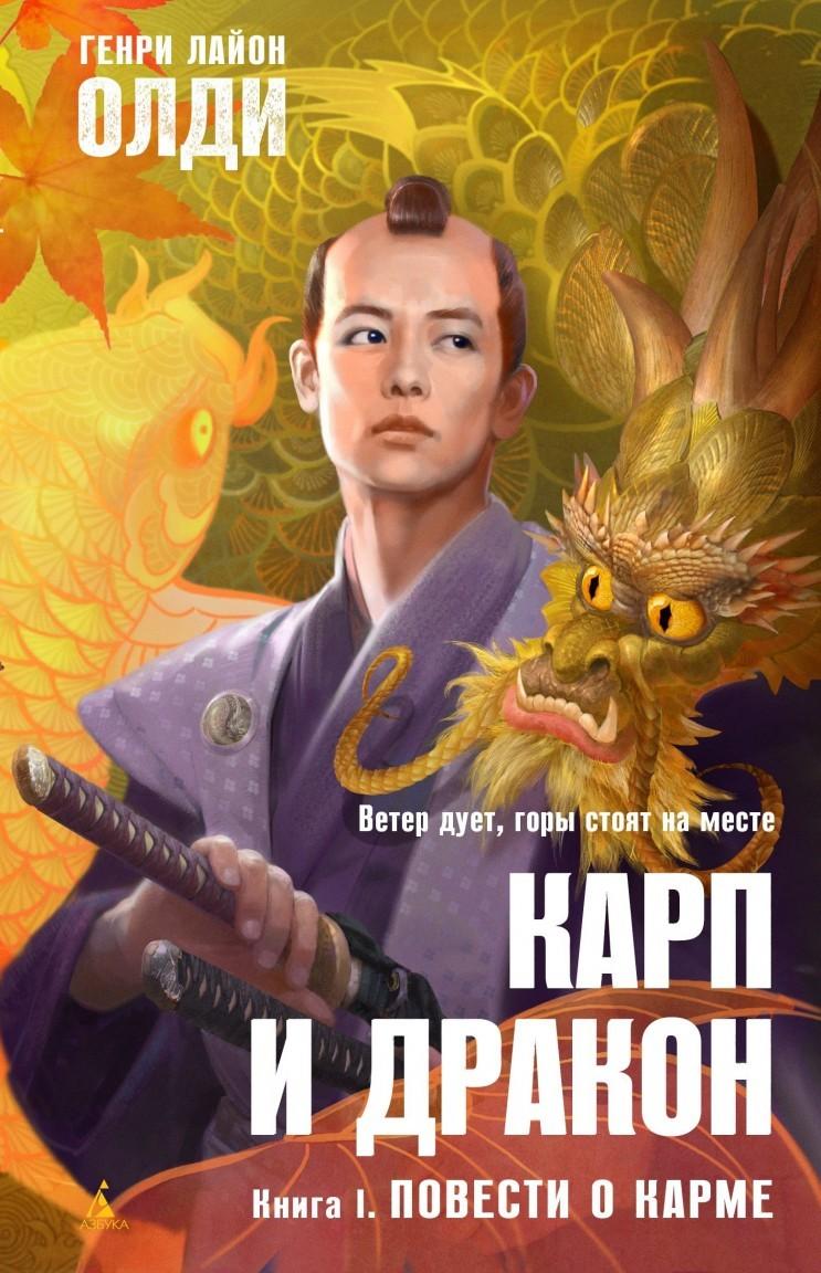 Карп и дракон - 1. Повести о карме - Генри Лайон Олди