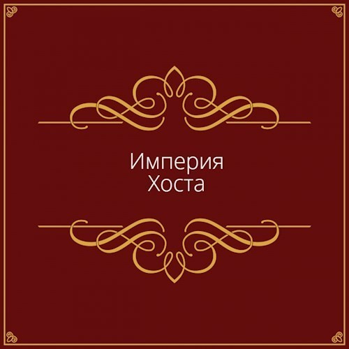 Империя Хоста - Дмитрий