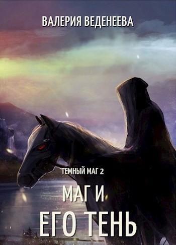 Маг и его тень (Темный маг - 2) - Валерия Веденеева