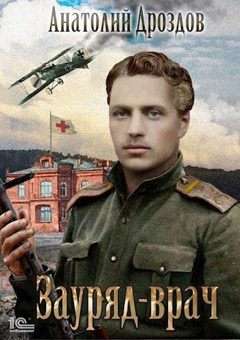 Зауряд-врач - Анатолий Дроздов