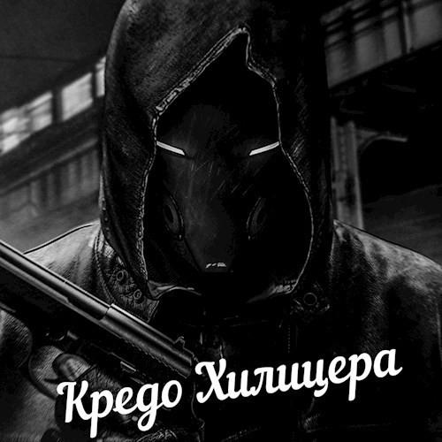 Кредо Хилицера - Сим Симович