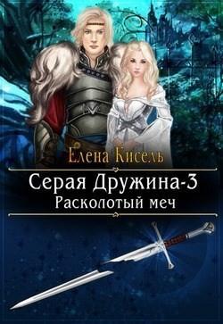 Серая Дружина-3: Расколотый меч - Елена Кисель
