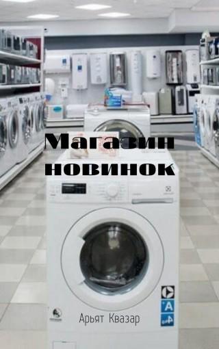 Магазин новинок - Арьят Квазар