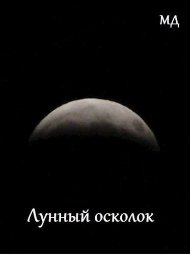 Лунный осколок - МД