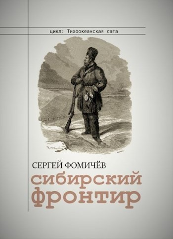 Сибирский фронтир (Тихоокеанская сага-1) - Сергей Фомичёв