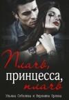 Джокер (Плачь, принцесса, плачь) - Ульяна Соболева