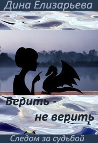 Верить – не верить (Следом за судьбой - 3) - Дина Елизарьева