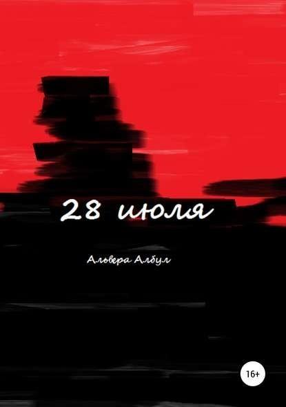 28 июля - Альвера Албул