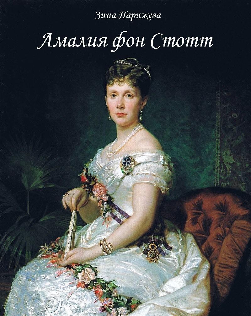 Амалия фон Стотт - Зина Парижева