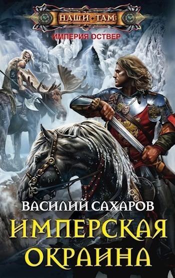 Имперская окраина - Сахаров Василий