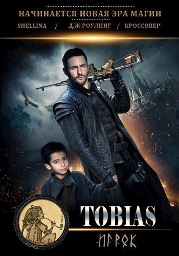 Тобиас - shellina
