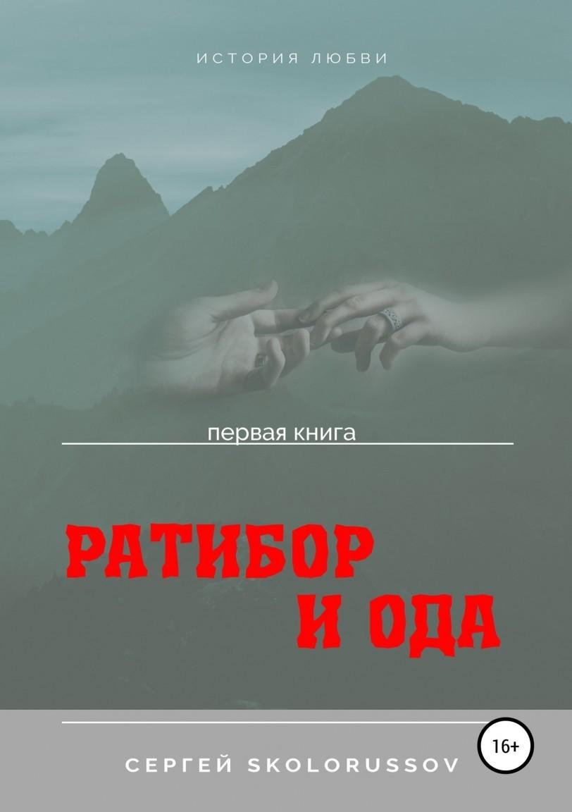 Ратибор и Ода. Первая книга - Сергей Skolorussov
