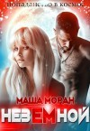 Неземной - Маша Моран