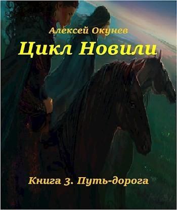 Книга 3. Путь-дорога - Алексей Окунев
